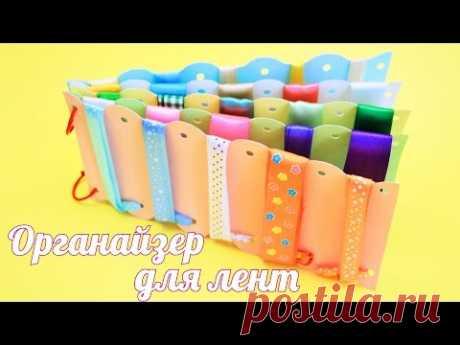 Органайзер для Лент своими руками / Ribbon Organizer. Tutorial / ✿ NataliDoma
