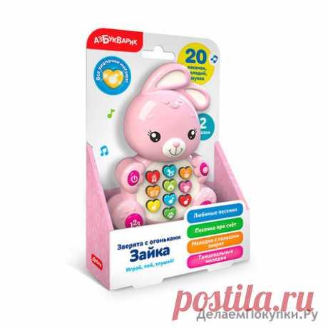 Азбукварик - современные игрушки для малышей  🐴🦊🐭 «Азбукварик» — один из ведущих брендов развивающих игрушек и книг для детей. Наши товары рассказывают сказки и поют песенки, задают ребёнку вопросы и проверяют его знания.
