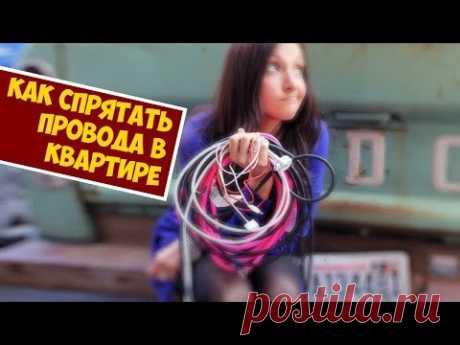 5 LAYFHAKOV, Como hermosamente esconder los cables en el apartamento