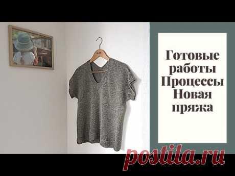 Вязально-эпизодное. Готовая футболка из льна с шёлком/Переделываю чужой джемпер/Немного новой пряжи
