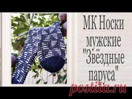 МК Брутальные мужские носки - идеальный подарок. Ленивый жаккард. Забытая пятка. Многое другое.