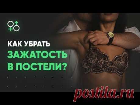 Как убрать зажатость в постели? Секс мастер-класс | Алекс Мэй 18+