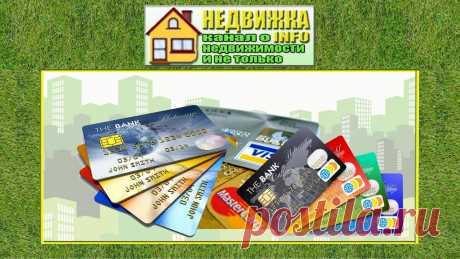 Какие проблемы могут возникнуть, если вовремя не закрыть банковскую карту | НедвижкаINFO | Яндекс Дзен