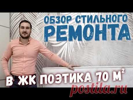 Ремонт квартир в Вологде и Москве. Обзор ремонта квартиры 70 м2 в ЖК Поэтика.