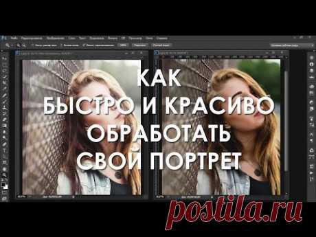 Useful selection on processing of portrait photos in a photoshop!