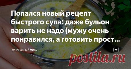 Попался новый рецепт быстрого супа: даже бульон варить не надо (мужу очень понравился, а готовить просто-просто, делюсь)