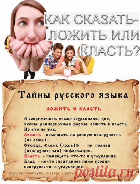 """Филологам! Слово """"ЛОЖИТЬ"""""""