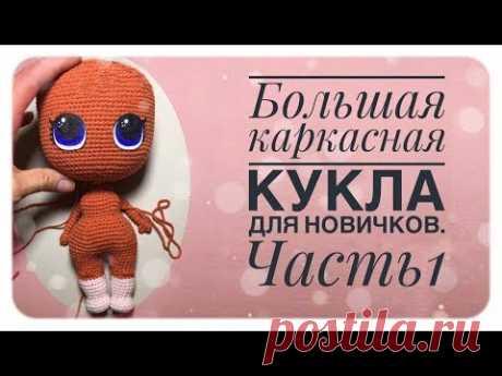 Каркасная кукла амигуруми для новичков. Вяжем большую куклу крючком. Часть 1.