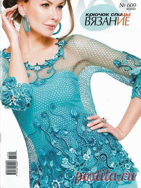 Вязание-крючок, спицы. Журнал Мод 609