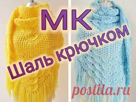 ЧИТАЕМ СХЕМУ.СТИЛЬНАЯ ШАЛЬ КРЮЧКОМ на все времена..МК для НАЧИНАЮЩИХ.How to crochet beautiful shawl