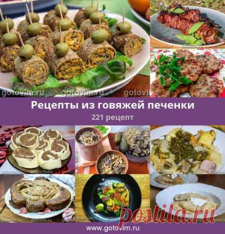 Рецепты из говяжей печенки, 231 рецепт, фото-рецепты Рецепты из говяжей печенки с винном, томатном соусах с капустой, грибами и яблоками