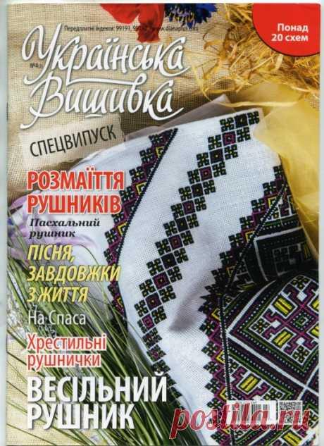 Gallery.ru / Фото #1 - Українська вишивка. Спецвипуск 04 - WhiteAngel