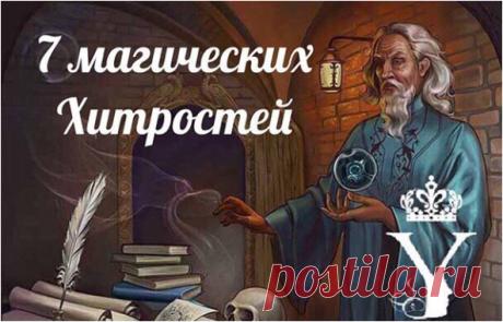 ВОЛШЕБСТВО | Записи в рубрике ВОЛШЕБСТВО | Дневник мадам_булка