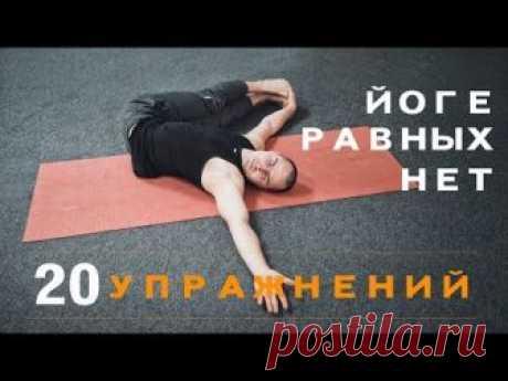 Спина и суставы. Йоге равных нет. 20 упражнений.