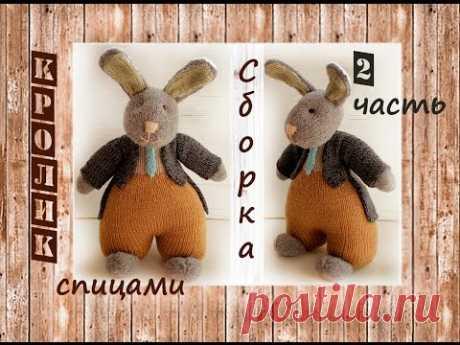 Заяц спицами. Как связать зайца спицами. 2 часть  (Сборка).
