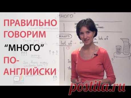 """Говорим """"много"""" по-английски: much, many, a lot of"""
