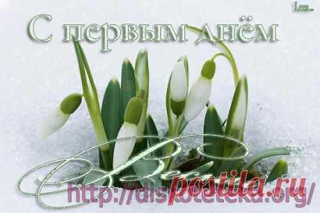 Гороскоп на Март 2021 - 1 Марта 2021 - Милая Феечка  Пусть первый месяц весны будет для всех удачным и счастливым!