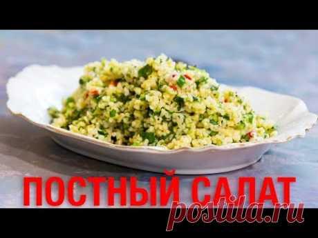 Постное блюдо: Салат Табуле из булгура с зеленью.