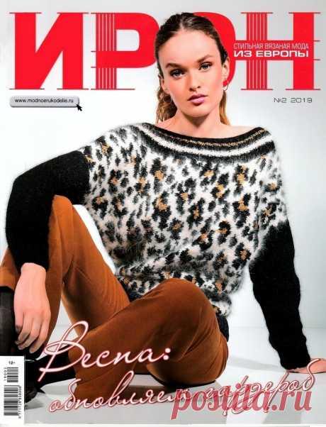 "Журнал ""Ирэн"" №2 2019г"