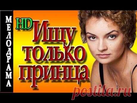 Ищу только принца (2016). Русские сериалы и мелодрамы 2016 новинки - YouTube
