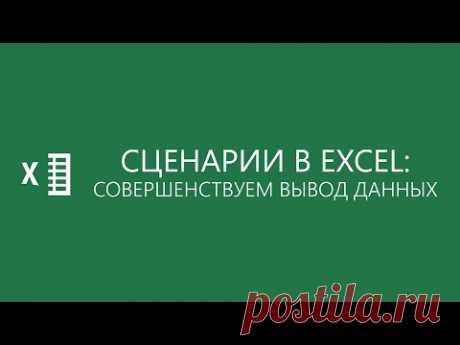 Сценарии в Excel: совершенствуем вывод данных