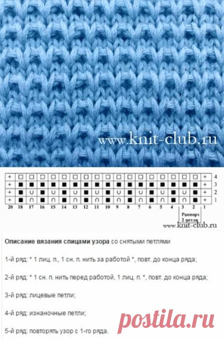 Узоры со снятыми петлями в вязании спицами пошаговое выполнение по фото-видео урокам и схемам