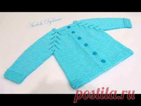 Детская кофточка спицами. От 6-ти месяцев. Knitting jacket for children