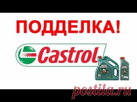100% способ КУПИТЬ ОРИГИНАЛЬНОЕ масло Castrol, а не поддельное