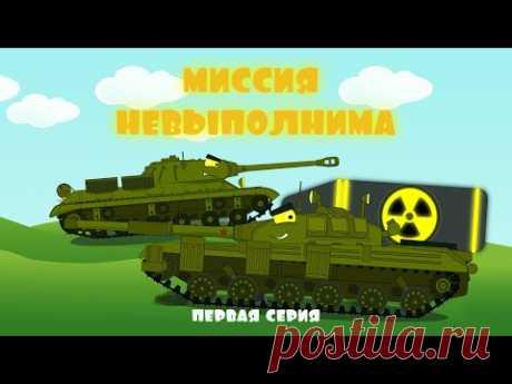 Миссия Невыполнима. Мультики про танки. Первая серия - YouTube