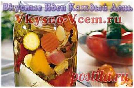 Овощное ассорти. Овощи бывают разные, равно как и рецепты их приготовления. Но любой метод заготовок  подразумевает сохранение витаминов и вкуса. Овощное ассорти на зиму – это отличная закуска и гарнир. Попробуйте наши авторские рецепты. Убедитесь – насколько это вкусно!