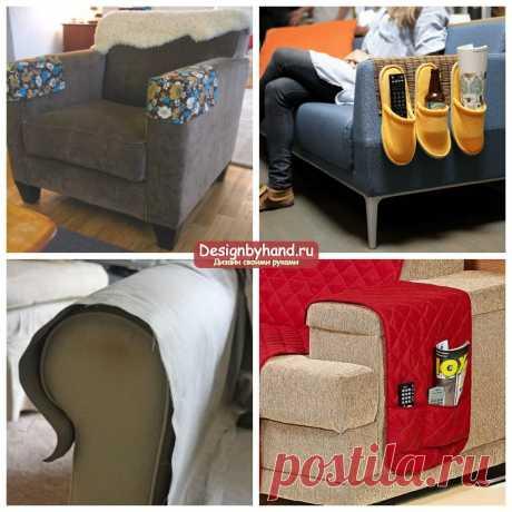 Чехлы на подлокотники дивана. Лучшие идеи с фото