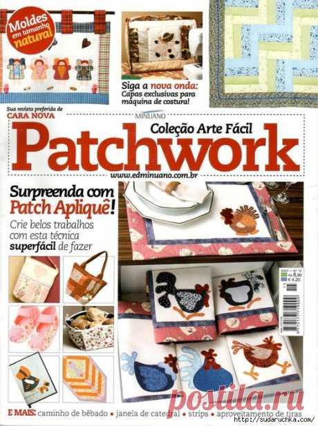 """""""Colecao Arte facil Patchwork No.15"""". Журнал по рукоделию."""