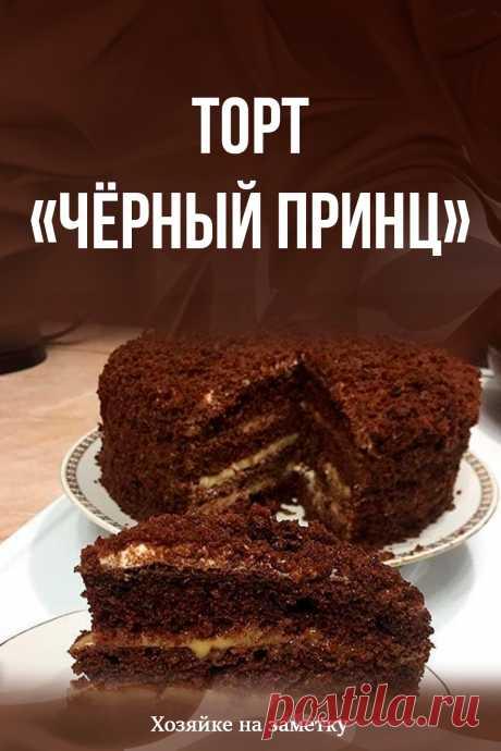 Торт «Чёрный принц»