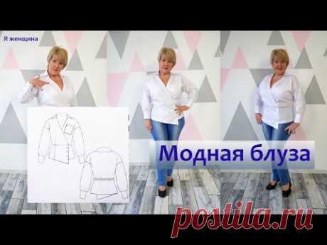 Как сшить модную элегантную блузу. Полный Пошаговый пошив от А до Я