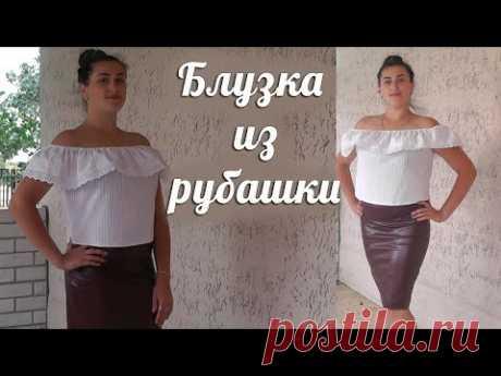 Шьем блузку с воланом из мужской рубашки