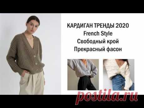 Кардиганы ТРЕНДЫ 2020 FRENCH STYLE