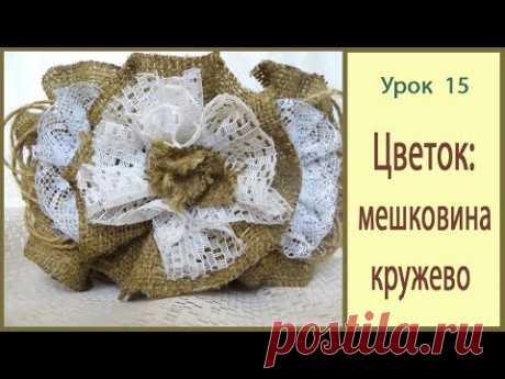 Из мешковины своими руками - Цветок. Элементы декора. Урок 15