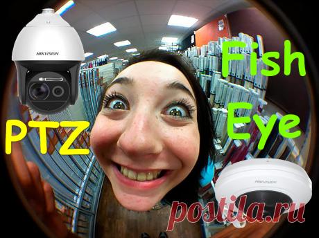 ***В данном видео узнаете новости о камерах видеонаблюдения - о двух новых технологиях PTZ и FISHEYE. Речь пойдет о более совершенном оборудовании с улучшенными характеристиками и новыми опциями.  ***Ссылка на видео: https://www.youtube.com/watch?v=D4ROUXx4CGA  ***А Вы знали?  Что камера видеонаблюдения FishEye - видеокамеры, в переводе означают «Рыбий глаз», позволяющий охватывать угол обзора в 360 градусов