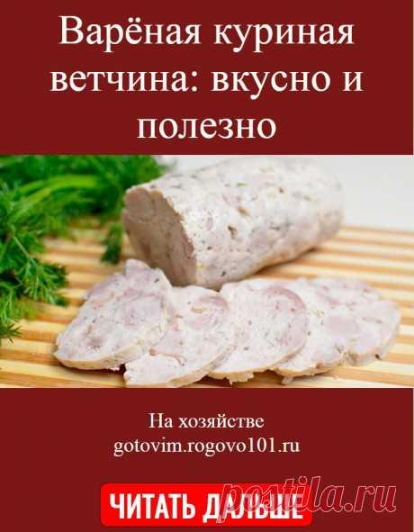 Варёная куриная ветчина: вкусно и полезно
