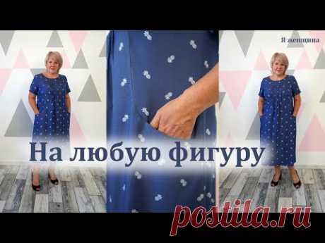 Долгожданное платье по просьбе подписчиков. Такое платье подойдет почти на любую фигуру