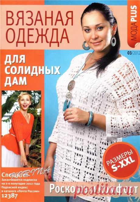 Вязаная одежда для солидных дам № 3 (июнь 2012)