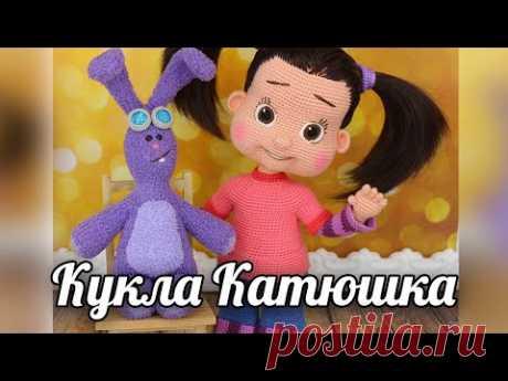 Кукла Катюшка. Амигуруми кукла крючком - YouTube Катюшка. Мастер-класс по вязанию крючком - Куколки - Вязаная жизнь   игрушки Кукла Катюшка. Катюша. Катя. Вязаная игрушка крючком. #катюша. #Катя #куклакатюшка #Вязанаяигрушкакрючком. #Вязанаяигрушка. #Вязанаякуклакрючком. #кукла. #куколка. #вязание. #вязанаякуколка. #вязанаяжизнь. #вязанаякраснаяшапочка. #амигурумиигрушка. #амигурумикукла. #амигурумикуколка. #мастерклассповязаниюкрючком