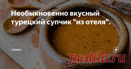 """Необыкновенно вкусный турецкий супчик """"из отеля"""". фото tabulo.ru Конечный цвет супа будет зависеть от интенсивности окраски перцев и томатов, и от степени прокаливания масла в конце)) Началось всё, как в детективе. Я получила письмо от нашей коллеги Галины Сидоренко: """"Здравствуйте! Очень увлеклась чтением Вашего блога в ВК и дзене. И  решилась написать, точнее попросить опубликовать рецепт турецкого  супчика. Он протёртый, но не из чечевицы, а"""