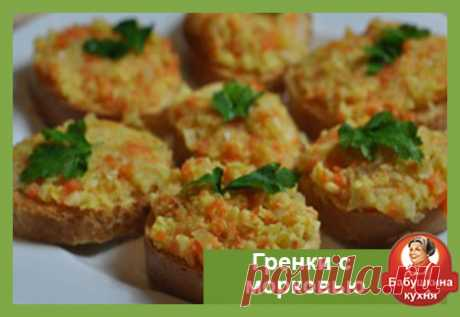 Гренки с морковью: рецепт легкого завтрака