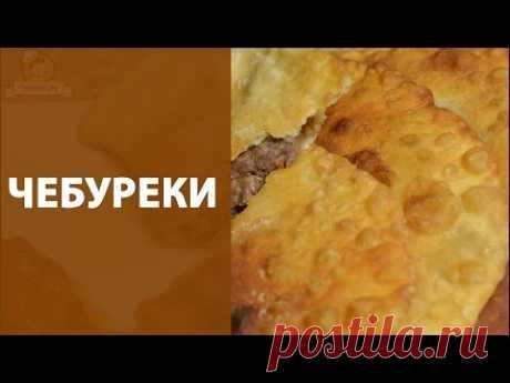 Чебуреки домашний рецепт / Простые рецепты