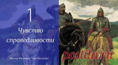 Русские ценности как основа менталитета русского человека