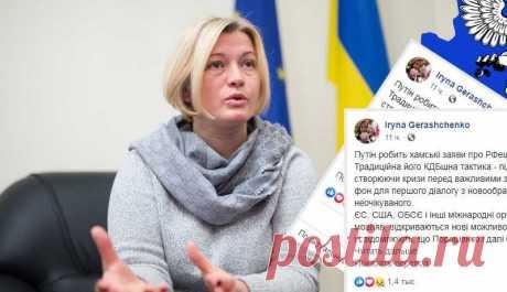 Геращенко была опубликована соответствующая запись в социальной сети «Фейсбук» в которой чиновница подробно изложила своё виденье касательно ситуации вокруг недавно принятого решения в отношении жителей отдельных территорий Донецкой и Луганской областей.