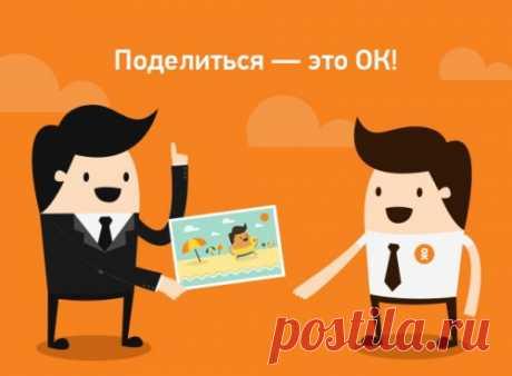 """Кнопка """"Поделиться"""" на Одноклассники.ru."""