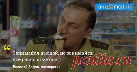 Уроки мудрости от Задова и Фомы: 15 цитат к 50-летию Нагиева - Кино Mail.Ru