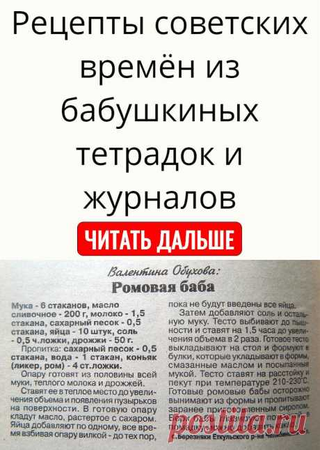 Рецепты советских времён из бабушкиных тетрадок и журналов